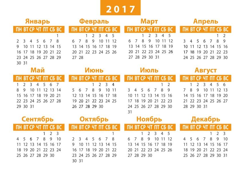 Календарь образовательных событий на учебный год