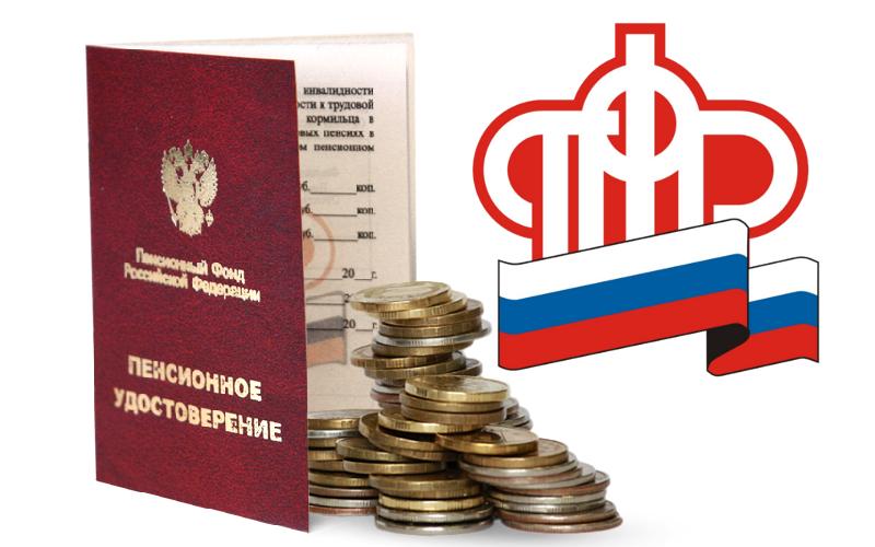 Сокращения в пенсионном фонде россии в 2017 году было только