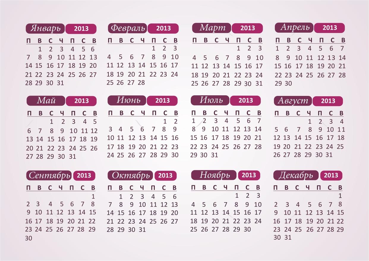 Календарь 50