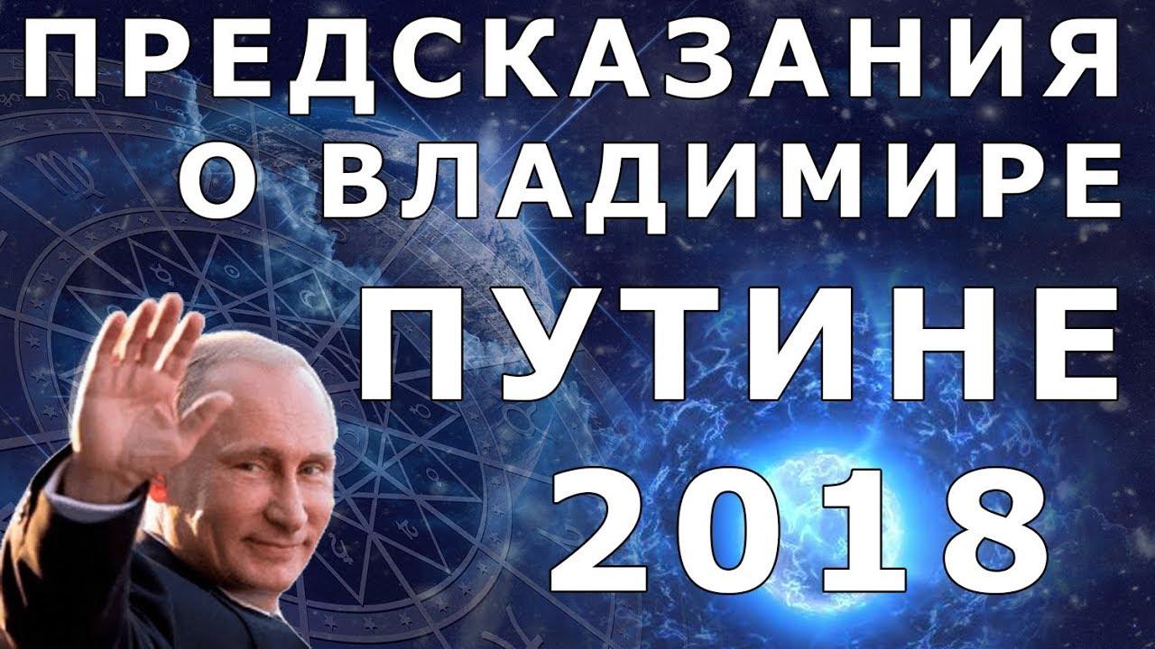 Предсказания для России на 2018 год